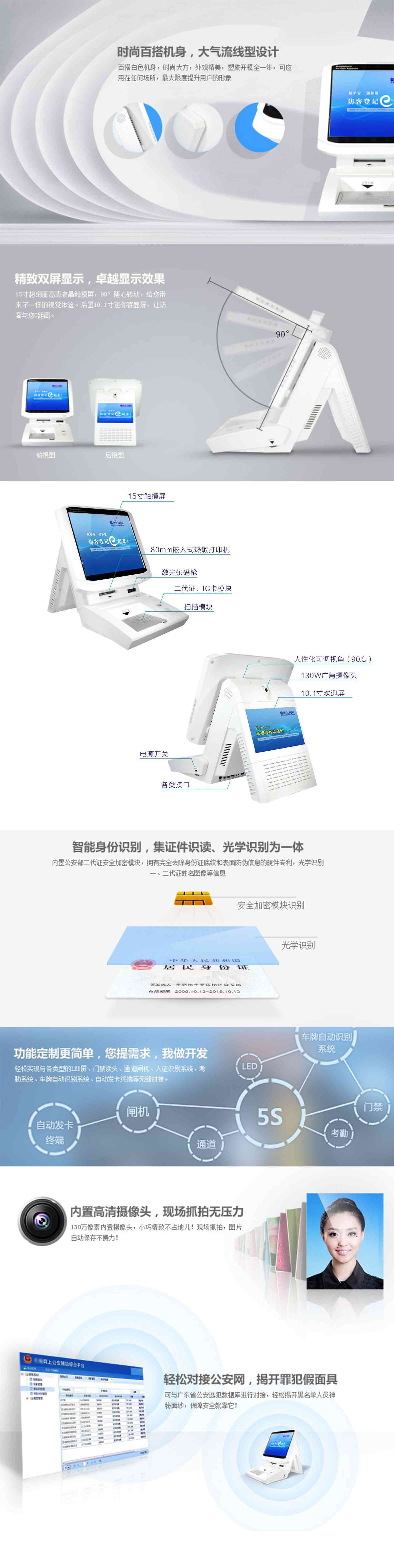 访客机,访客管理系统,5S产品介绍